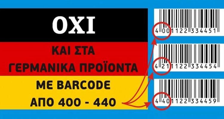Μποϋκοτάρουμε τα Γερμανικά Προϊόντα και ενισχύουμε τα Ελληνικά προϊόντα. 1