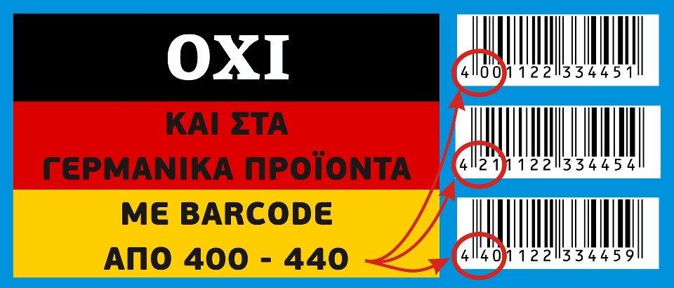 Μποϋκοτάρουμε τα Γερμανικά Προϊόντα και ενισχύουμε τα Ελληνικά προϊόντα.