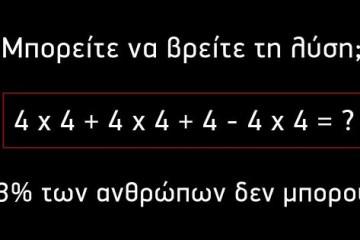 Το 73% των ανθρώπων αδυνατούν να δώσουν λύση σε αυτή την μαθηματική εξίσωση