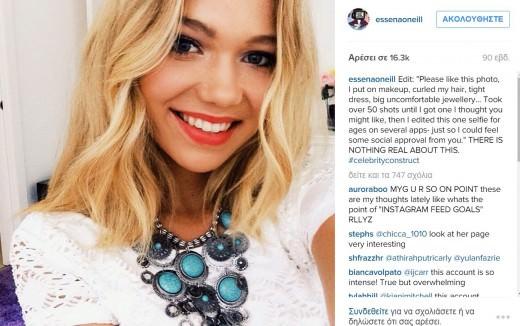 Essena ONeill Mια 18χρονη βασίλισσα του instagram γκρεμίζει τη ψηφιακή της αυτοκρατορία