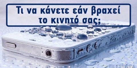 σε νερό το κινητό σας