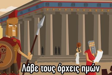 βρισιές στην Αρχαία Ελληνική