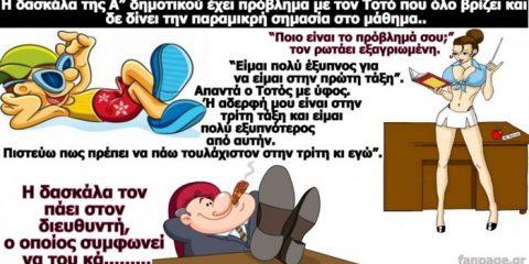 anekdoti-totos (700 x 367)